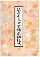 朱印帖表紙, 7kaji.jp_305.jpg