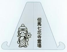 朱印帳立, 7kaji.jp_307.jpg