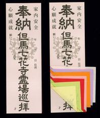 納め札束, 7kaji.jp_310.jpg