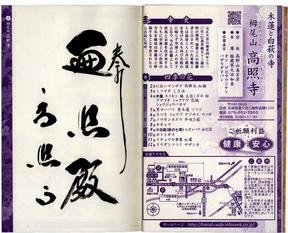 朱印帖内容, 7kaji.jp_306.jpg