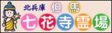 7kaji.jp_318.png
