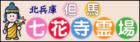 七花寺バナーM PNG