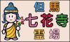 七花寺バナーS PNG